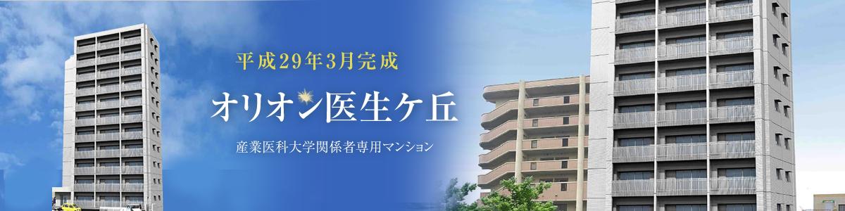 平成29年3月完成 産業医科大学関係者専用マンション オリオン医生ケ丘誕生