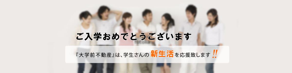 大学前不動産は学生さんの新生活を応援します。